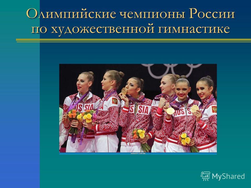 Олимпийские чемпионы России по художественной гимнастике