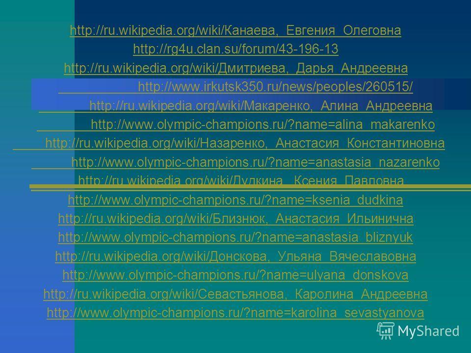 http://ru.wikipedia.org/wiki/Канаева,_Евгения_Олеговна http://rg4u.clan.su/forum/43-196-13 http://ru.wikipedia.org/wiki/Дмитриева,_Дарья_Андреевна http://www.irkutsk350.ru/news/peoples/260515/ http://ru.wikipedia.org/wiki/Макаренко,_Алина_Андреевна h