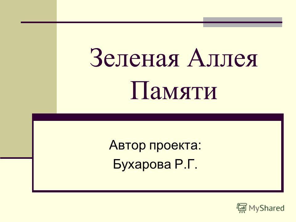 Зеленая Аллея Памяти Автор проекта: Бухарова Р.Г.