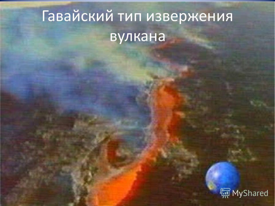 Гавайский тип извержения вулкана