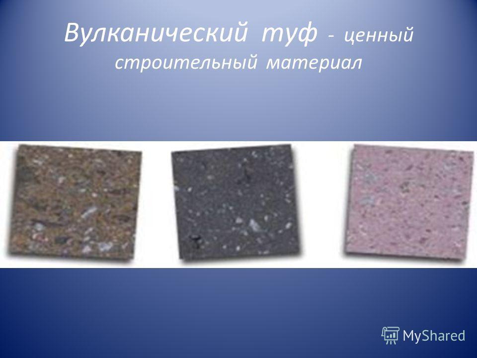 Вулканический туф - ценный строительный материал