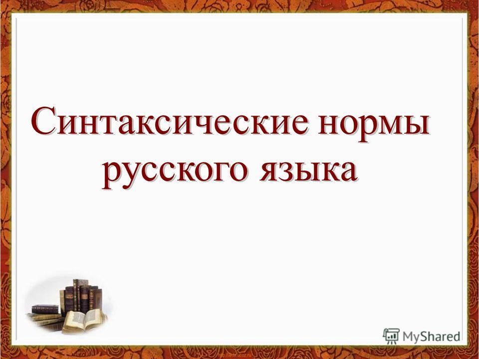 Синтаксические нормы русского языка