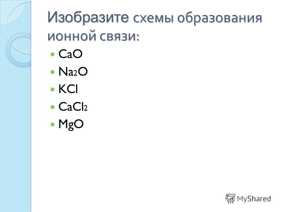 Схема образования связей cacl2