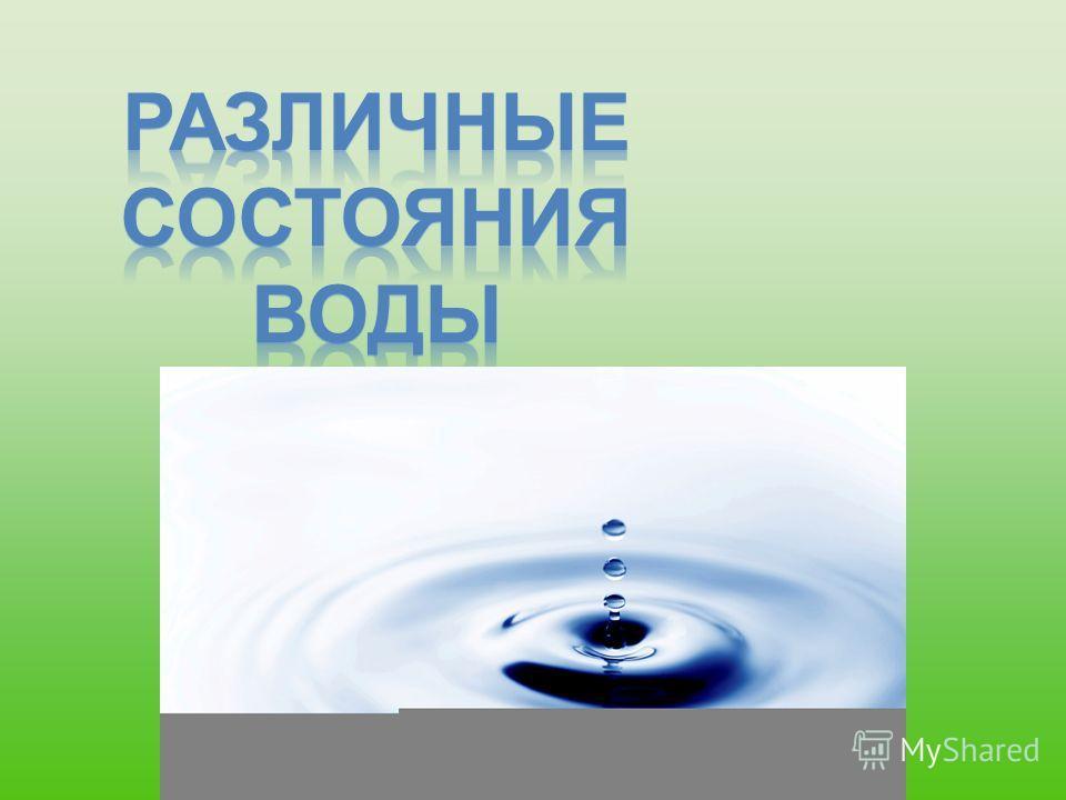 Значение водных ресурсов Вода как среда обитания Оздоровительно – гигиеническая ценность Практическа я ценность воды Эстетическа я ценность воды Самоценность Необходи мое условие для жизни людей, животных, растений Используется для гигиенических проц