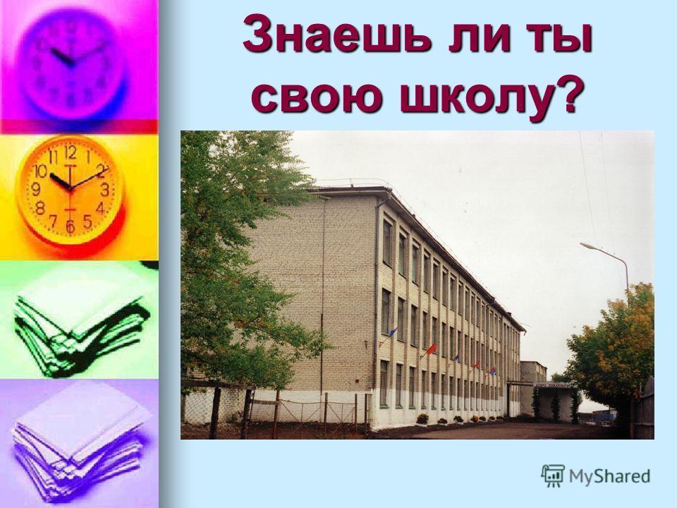 Знаешь ли ты свою школу?