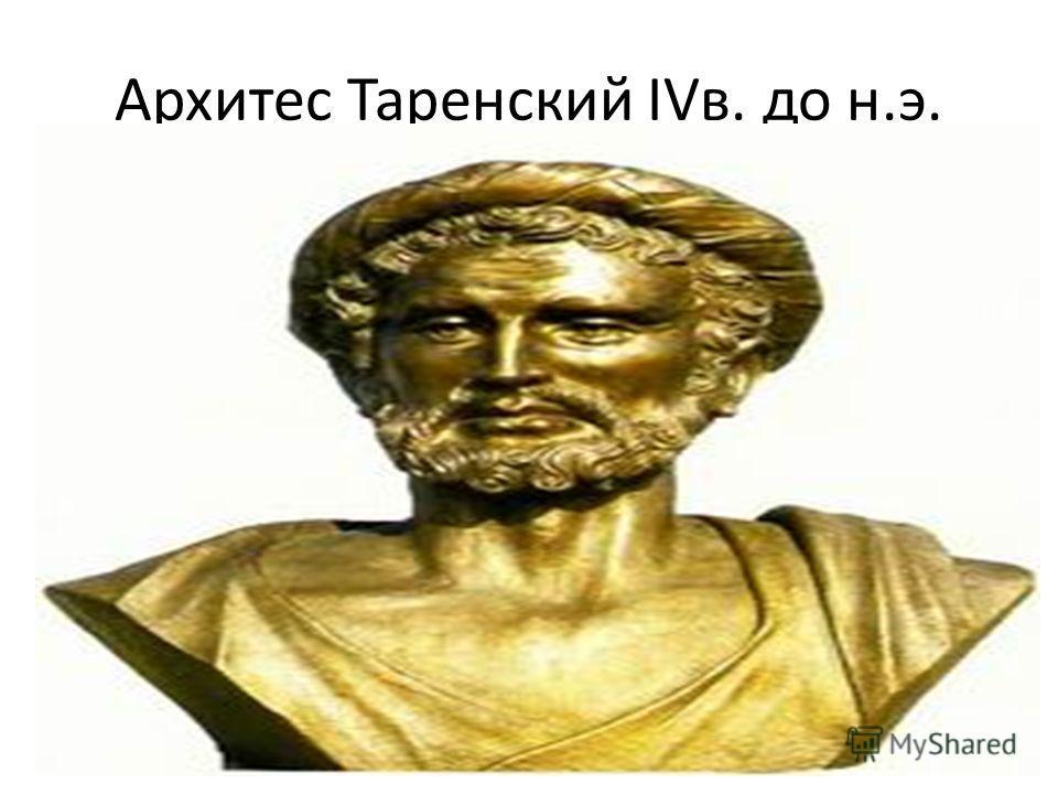 Архитес Таренский IVв. до н.э.
