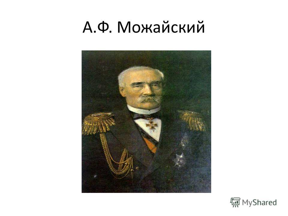 А.Ф. Можайский