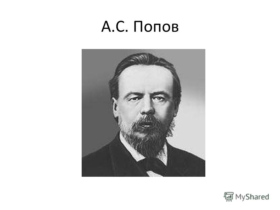 А.С. Попов