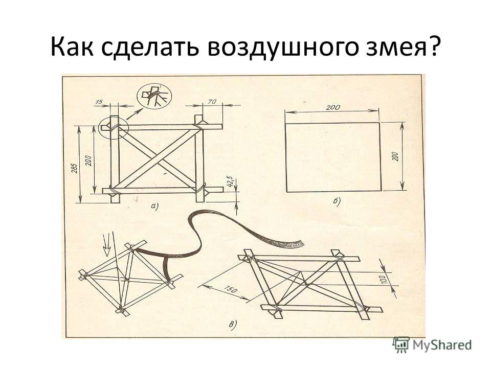 Как сделать воздушного змея?