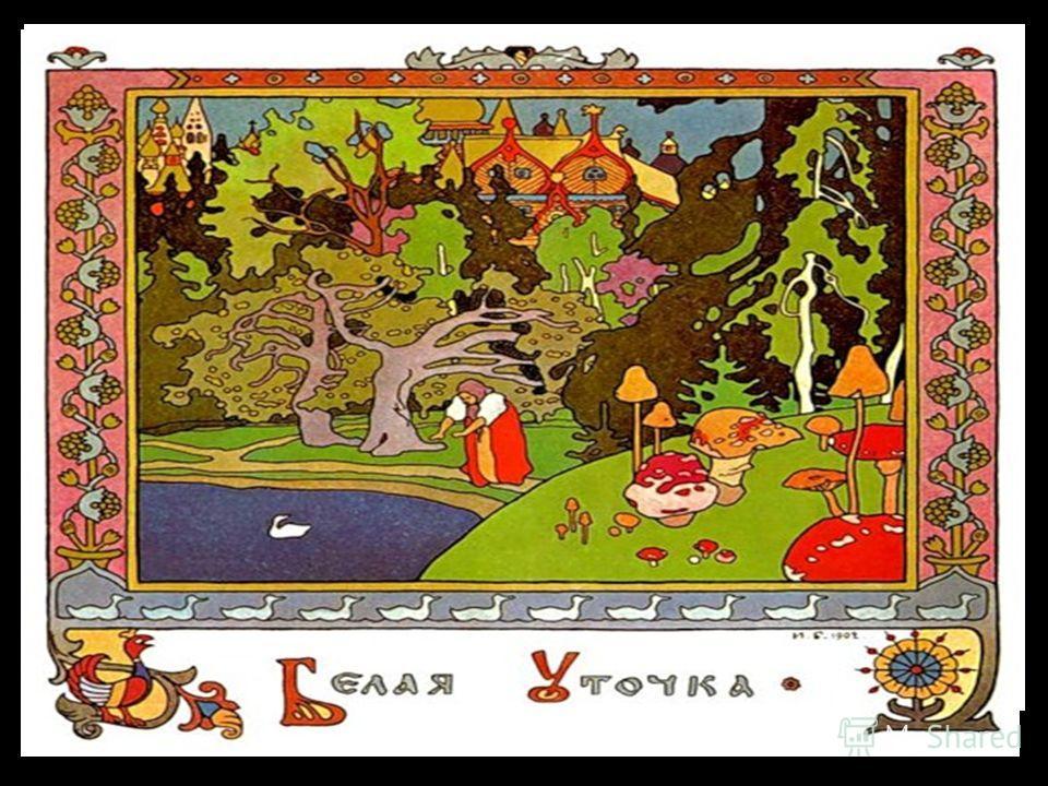 Иван Яковлевич Билибин 1876 – 1942 г.г. В пейзажах соединяются богатство оттенков русских земель, нарядность изделий её мастеров, на живописном обрамлении изображены орнаменты. Будто портрет Севера: дремучие леса стародавней земли, её постройки, ритм