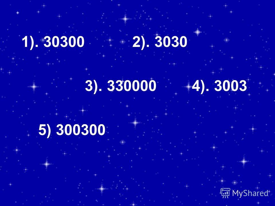 1). 30300 2). 3030 3). 330000 4). 3003 5) 300300