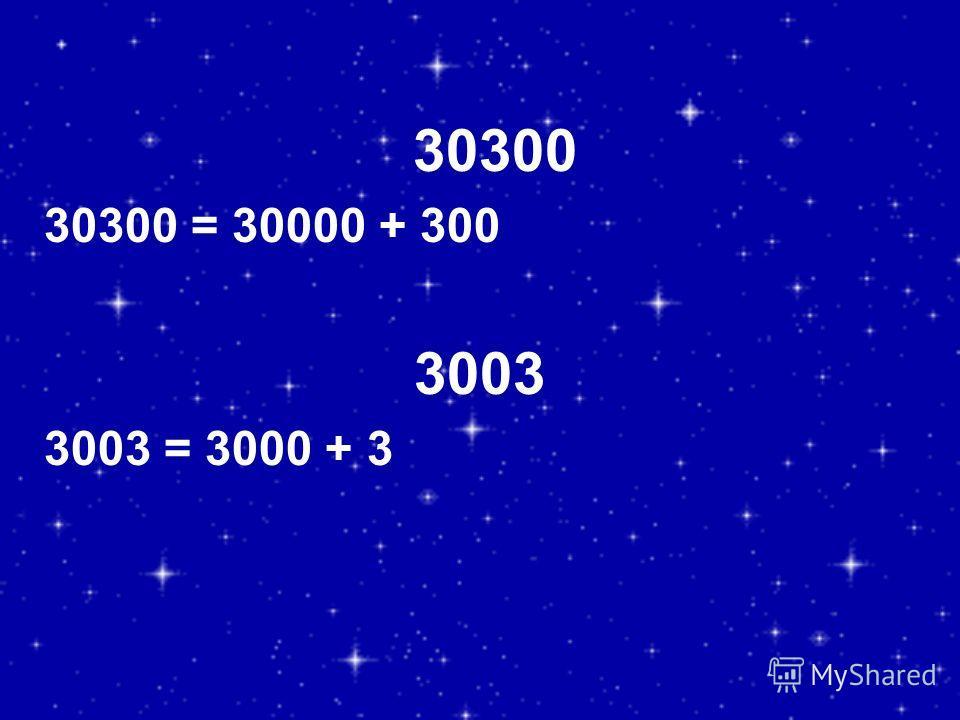 30300 30300 = 30000 + 300 3003 3003 = 3000 + 3