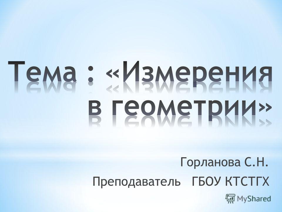 Горланова С.Н. Преподаватель ГБОУ КТСТГХ