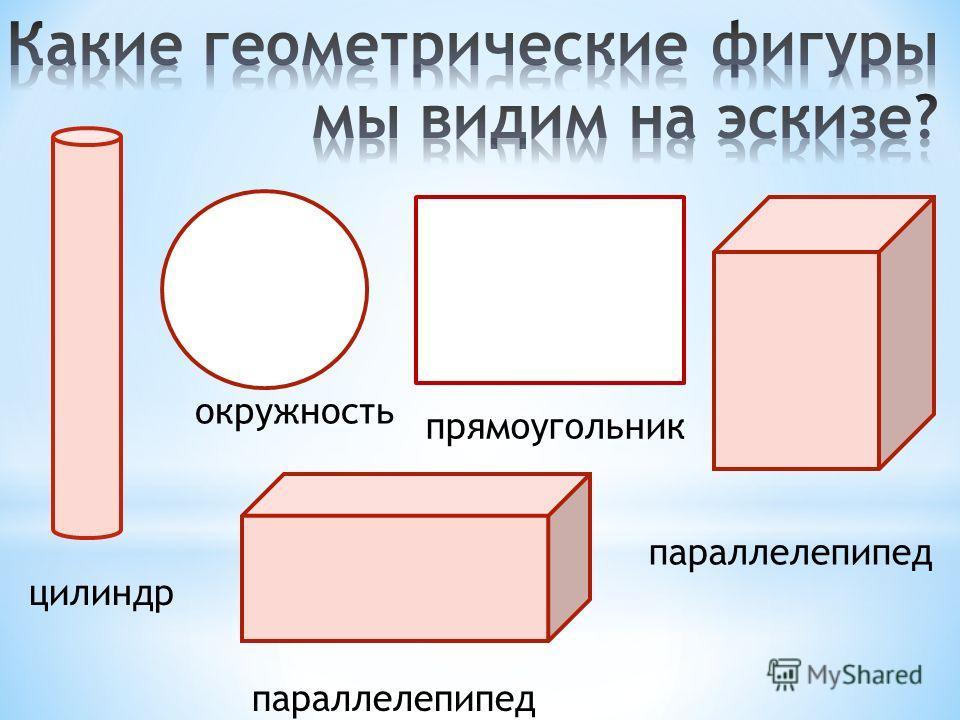 параллелепипед цилиндр окружность прямоугольник