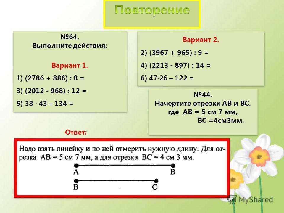 64. Выполните действия: Вариант 1. 1) (2786 + 886) : 8 = 459; 3) (2012 - 968) : 12 = 87; 5) 38 43 – 134 = 1500. 64. Выполните действия: Вариант 1. 1) (2786 + 886) : 8 = 459; 3) (2012 - 968) : 12 = 87; 5) 38 43 – 134 = 1500. Вариант 2. 2) (3967 + 965)