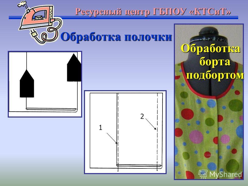 Ресурсный центр ГБПОУ «КТСиТ» Обработка полочки Обработка борта подбортом 1 2