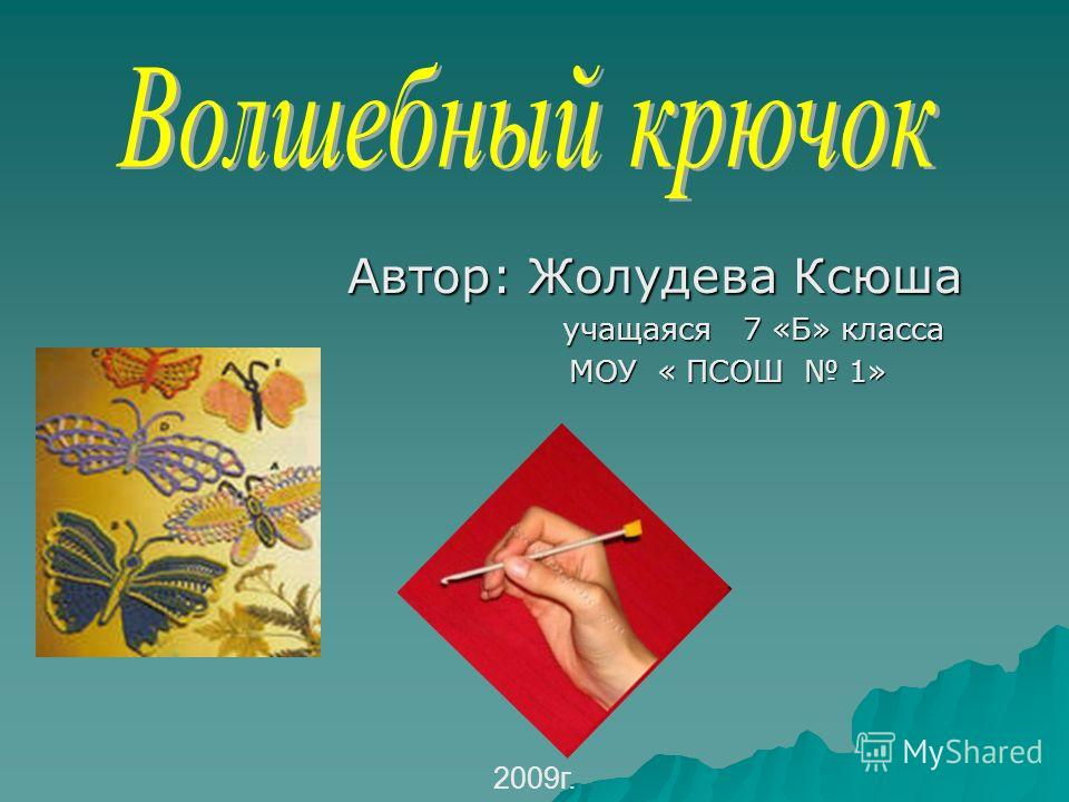 Автор: Жолудева Ксюша учащаяся 7 «Б» класса учащаяся 7 «Б» класса МОУ « ПСОШ 1» МОУ « ПСОШ 1» 2009г.