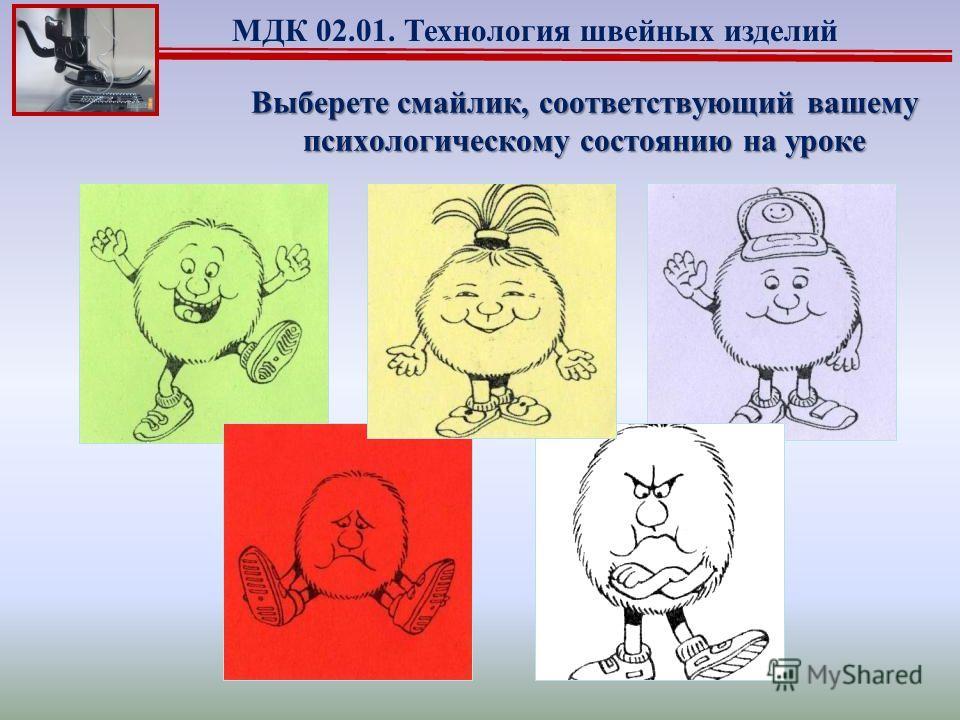 Выберете смайлик, соответствующий вашему психологическому состоянию на уроке МДК 02.01. Технология швейных изделий