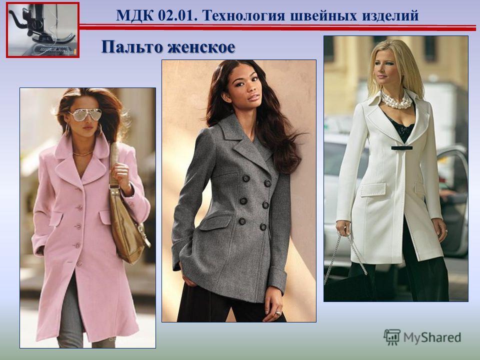 Пальто женское МДК 02.01. Технология швейных изделий