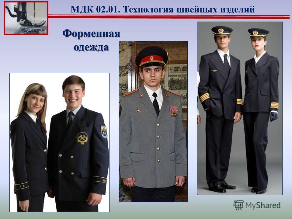 Форменная одежда МДК 02.01. Технология швейных изделий