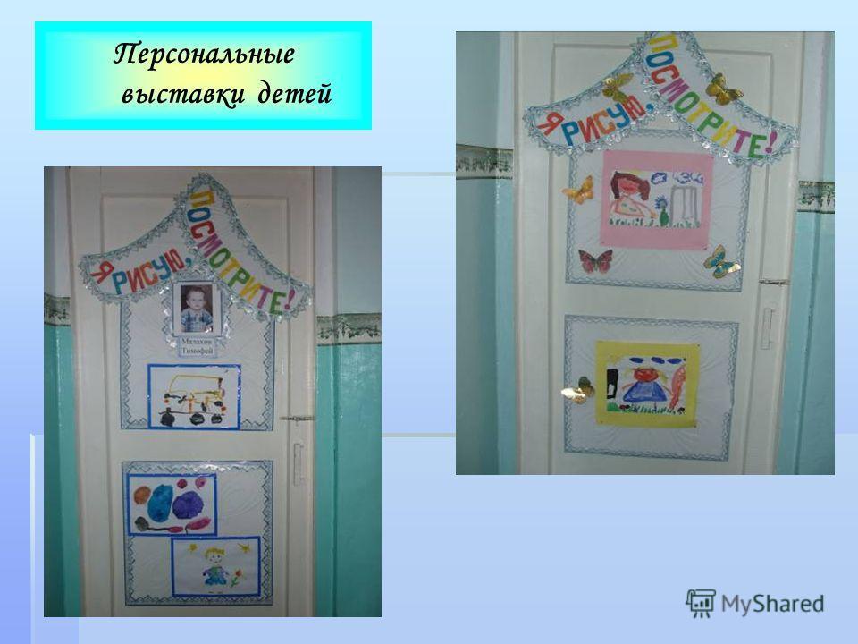 Персональные выставки детей