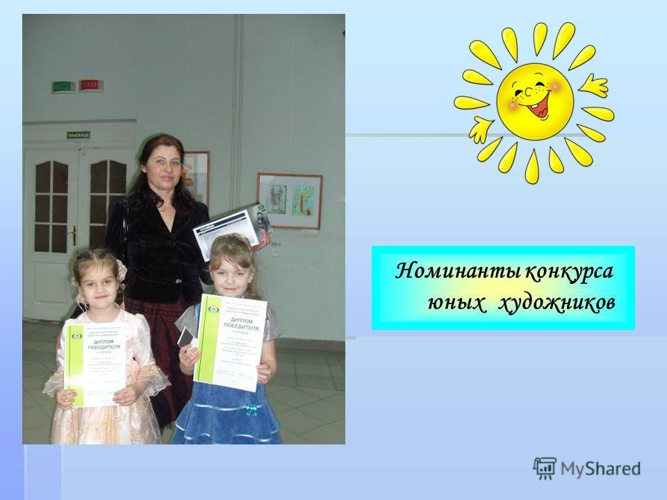 Номинанты конкурса юных художников