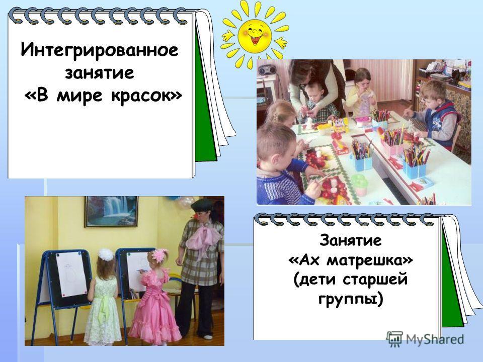 Интегрированное занятие «В мире красок» Занятие «Ах матрешка» (дети старшей группы)
