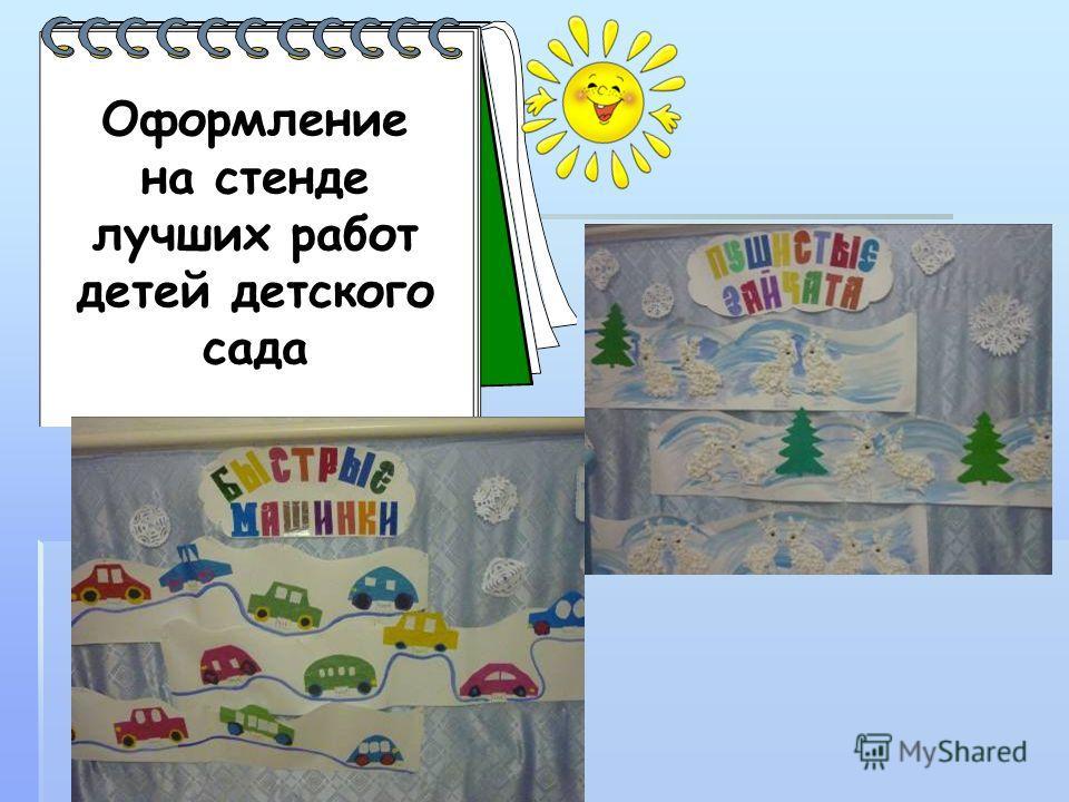 Оформление на стенде лучших работ детей детского сада