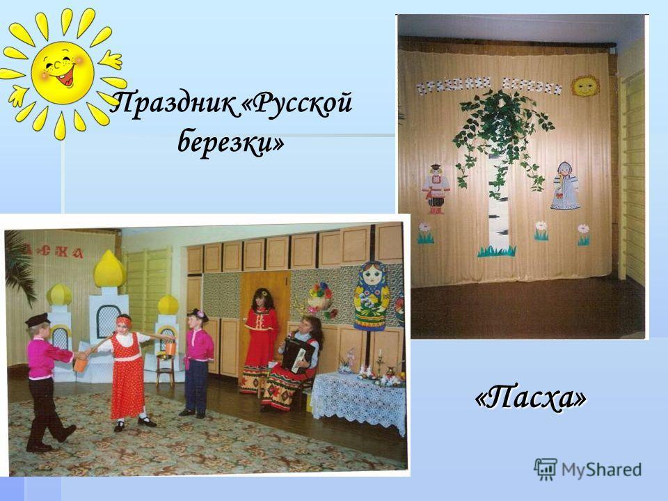 Праздник «Русской березки» «Пасха»