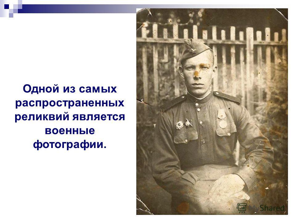 Одной из самых распространенных реликвий является военные фотографии.