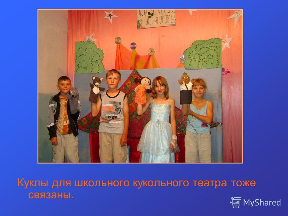 Куклы для школьного кукольного театра тоже связаны.