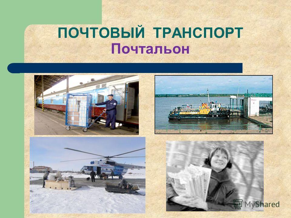ПОЧТОВЫЙ ТРАНСПОРТ Почтальон