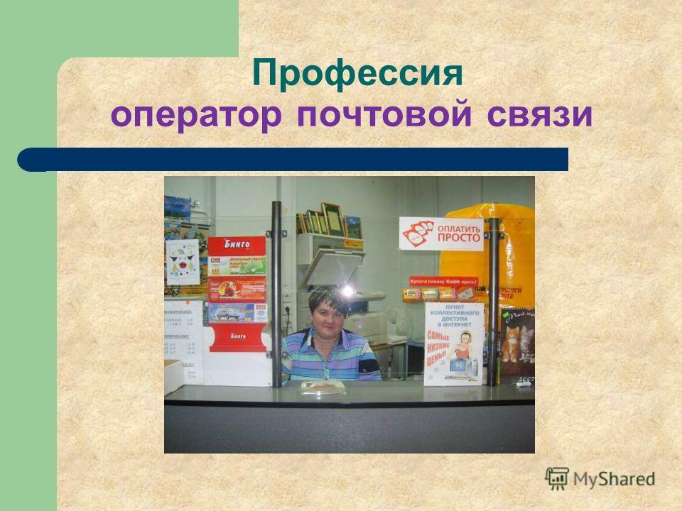 Профессия оператор почтовой связи