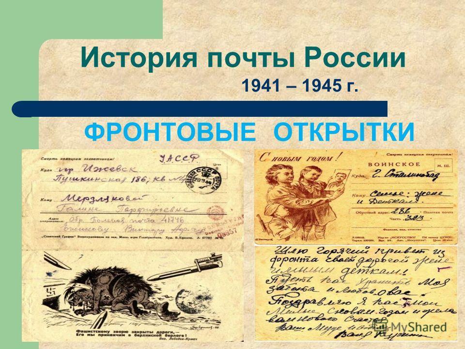 История почты России ФРОНТОВЫЕ ОТКРЫТКИ 1941 – 1945 г.