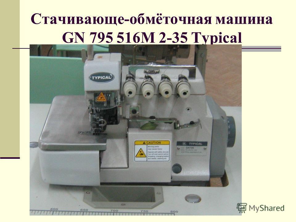 Стачивающе-обмёточная машина GN 795 516М 2-35 Typical