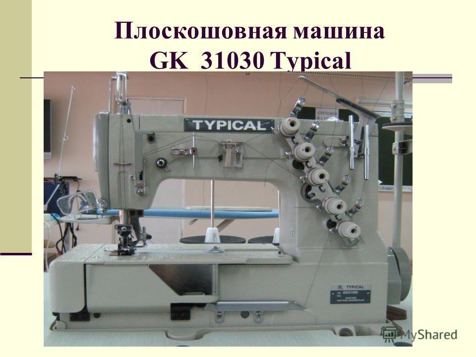 Плоскошовная машина GK 31030 Typical