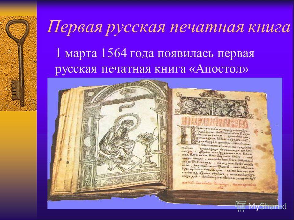 Первая русская печатная книга 1 марта 1564 года появилась первая русская печатная книга «Апостол»