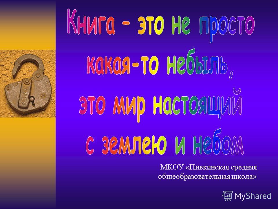МКОУ «Пивкинская средняя общеобразовательная школа»