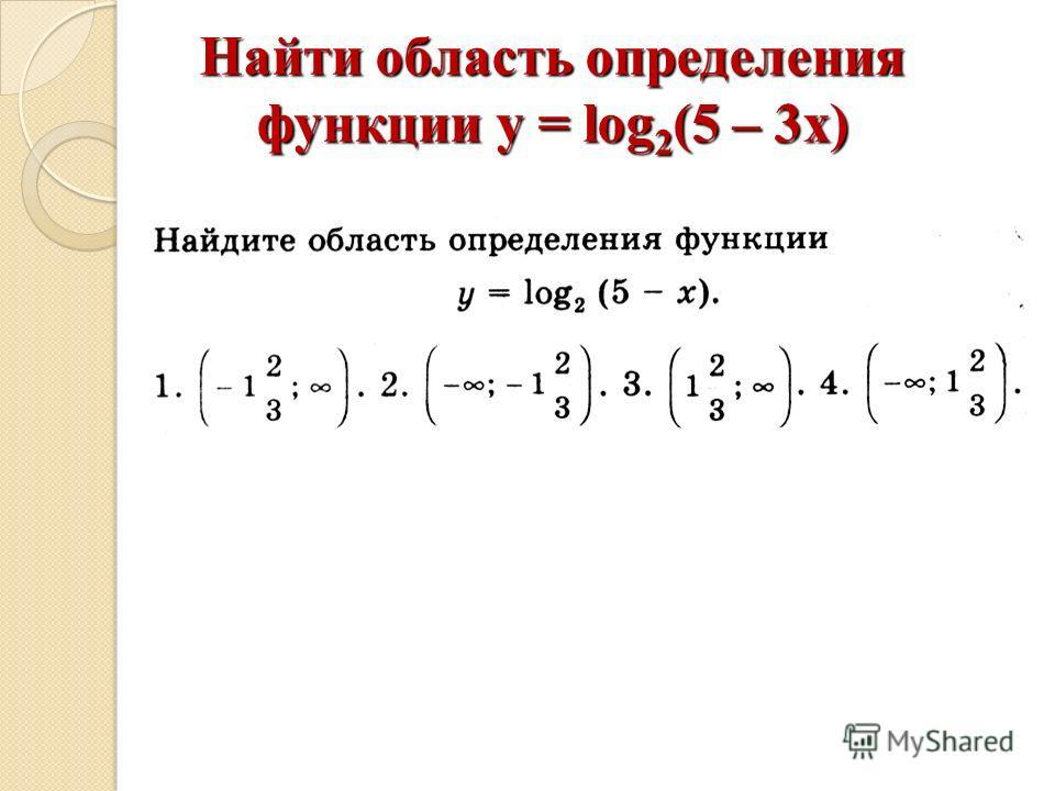 Найти область определения функции y = log 2 (5 – 3x)