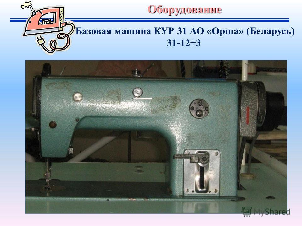 Оборудование Базовая машина КУР 31 АО «Орша» (Беларусь) 31-12+3