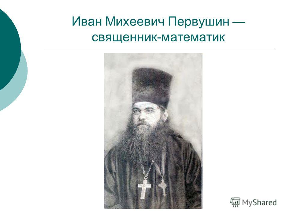 Иван Михеевич Первушин священник-математик