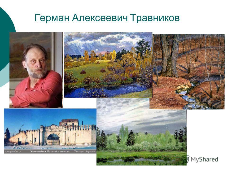 Герман Алексеевич Травников