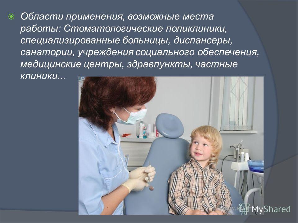 Области применения, возможные места работы: Стоматологические поликлиники, специализированные больницы, диспансеры, санатории, учреждения социального обеспечения, медицинские центры, здравпункты, частные клиники...