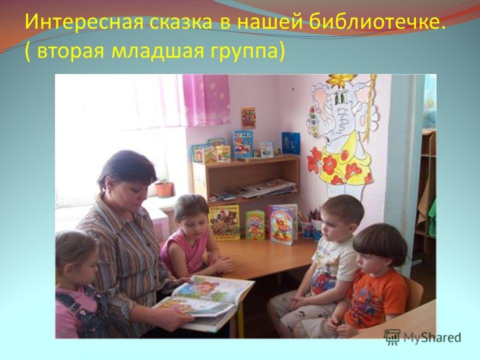 Интересная сказка в нашей библиотечке. ( вторая младшая группа)