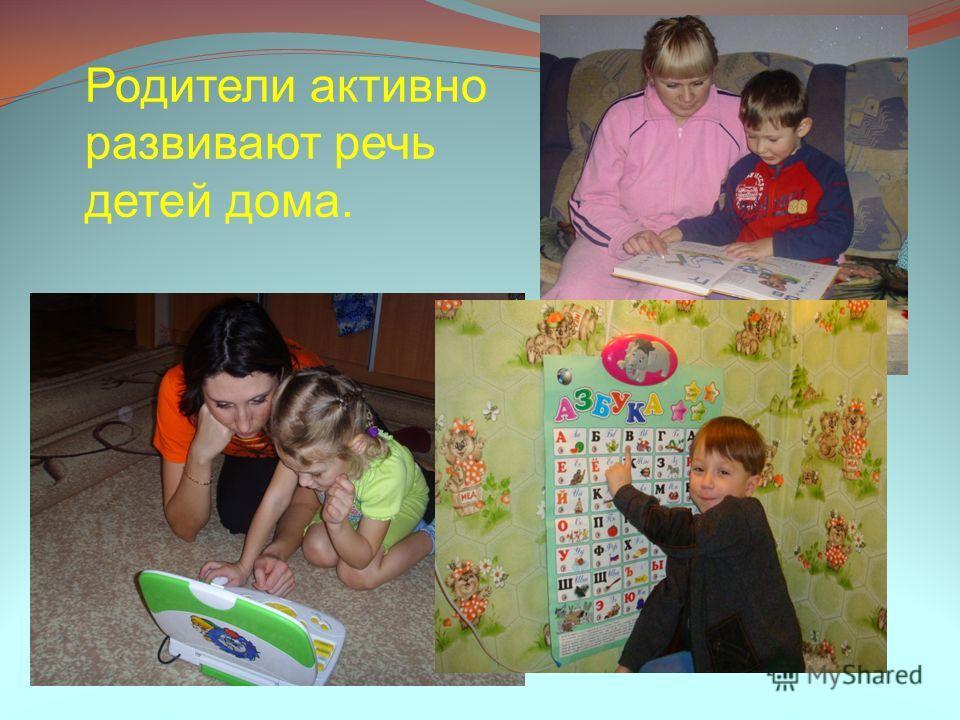 Родители активно развивают речь детей дома.