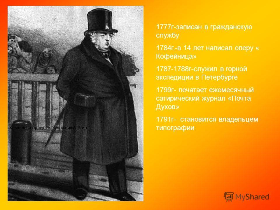 1777г-записан в гражданскую службу 1784г.-в 14 лет написал оперу « Кофейница» 1787-1788г-служил в горной экспедиции в Петербурге 1799г- печатает ежемесячный сатирический журнал «Почта Духов» 1791г- становится владельцем типографии