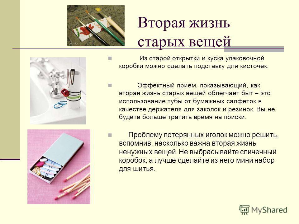Вторая жизнь старых вещей Из старой открытки и куска упаковочной коробки можно сделать подставку для кисточек. Эффектный прием, показывающий, как вторая жизнь старых вещей облегчает быт – это использование тубы от бумажных салфеток в качестве держате