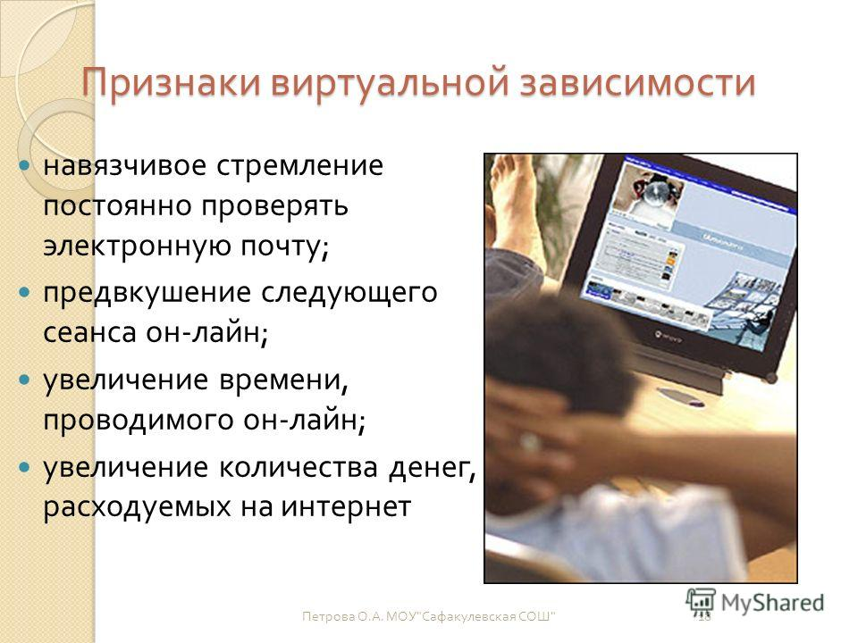 Признаки виртуальной зависимости навязчивое стремление постоянно проверять электронную почту ; предвкушение следующего сеанса он - лайн ; увеличение времени, проводимого он - лайн ; увеличение количества денег, расходуемых на интернет 18 Петрова О. А