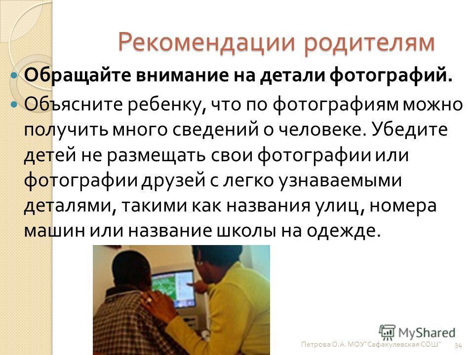 Рекомендации родителям 34 Петрова О. А. МОУ