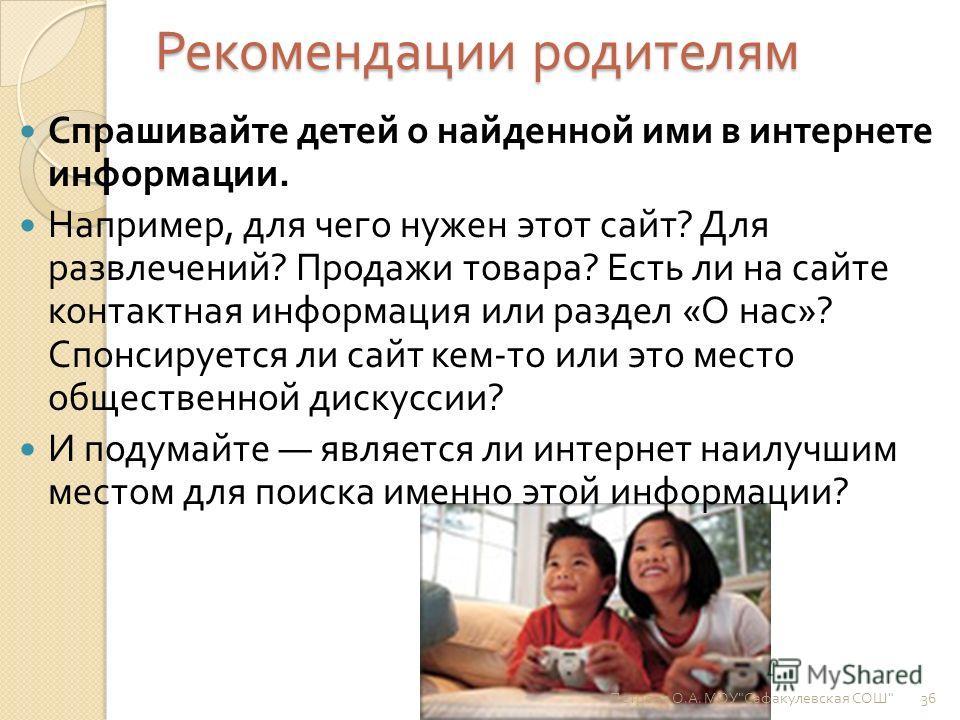 Рекомендации родителям 36 Петрова О. А. МОУ